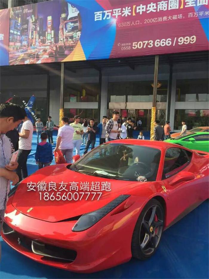 安徽法拉利458超级跑车租赁